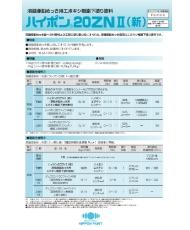 ハイポン20ZNⅡ(新)