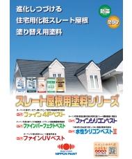スレート屋根塗料 シリーズ