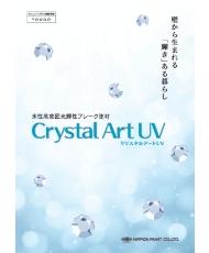 クリスタルアートUV