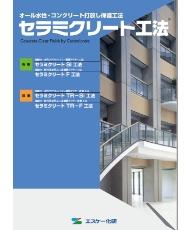 セラミクリート工法
