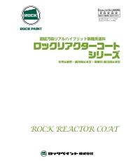 ロックリアクターコートシリーズ