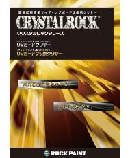 クリスタルロック