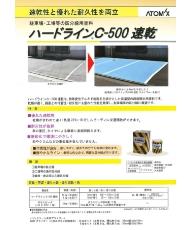 ハードラインC-500