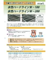 水性ハードラインW-100
