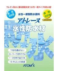 アトレーヌ 水性防水材