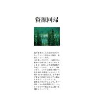 ミヤキ 木 総合カタログ
