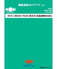 橋梁塗装ガイドブック(NEXCO)