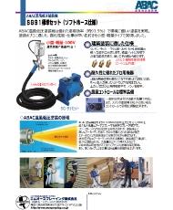 温風低圧塗装機