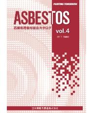 石綿処理機材総合カタログ