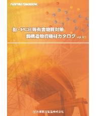 鉛・PCB等有害物質対策 鋼構造物資機材カタログ